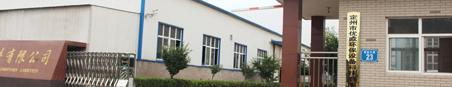 公司办公楼和厂房